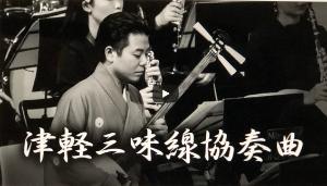 津軽三味線協奏曲