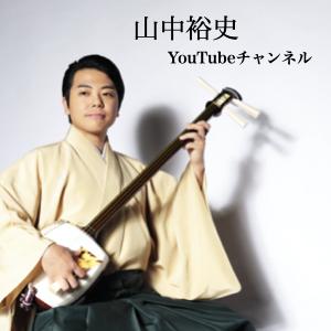 山中裕史<br>YouTubeチャンネル